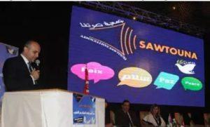 Tunisie: Appel à une participation massive à la première rencontre internationale sur l'éducation à la paix