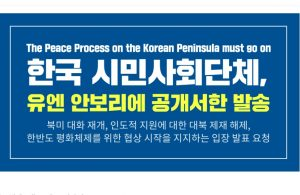 The peace process on the Korean Peninsula must go on
