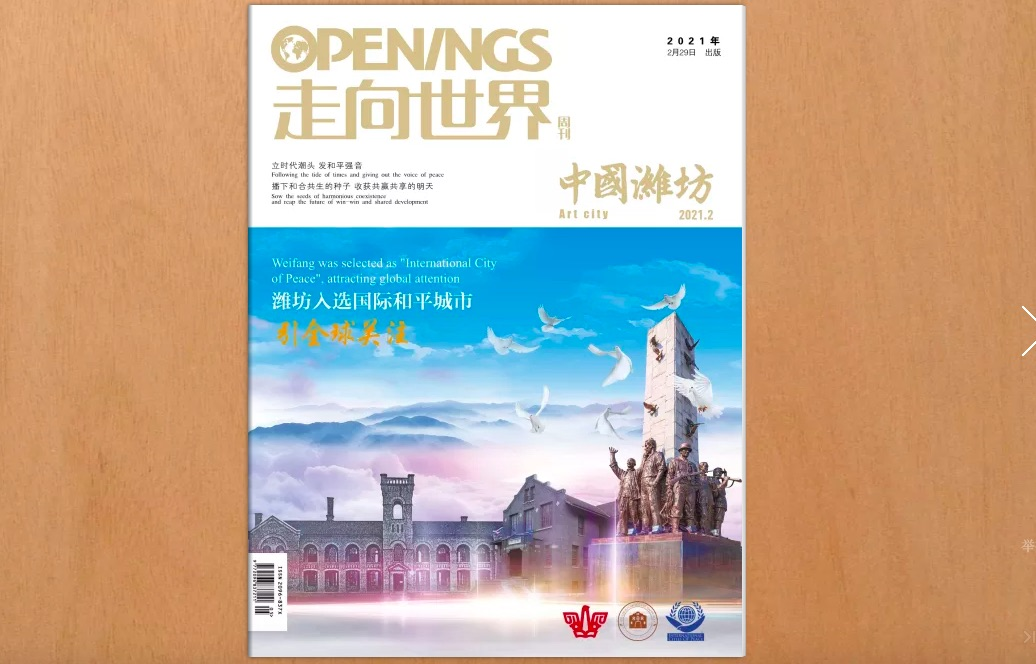 Weifang, China established their City as an International City of Peace
